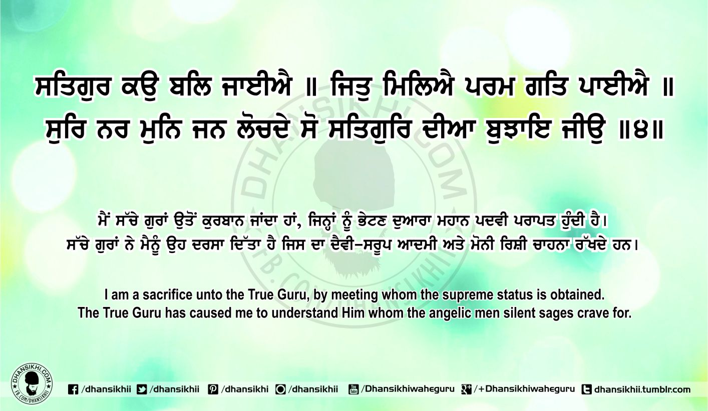 Sri Guru Granth Sahib Ji Arth Ang 71 Post 18. Read Online Sri Guru Granth Sahib Ji Gurbani Arth (Bani Meaning) in your native language. Top 10 teachings of Sikhism and Sri Guru Granth Sahib Ji.