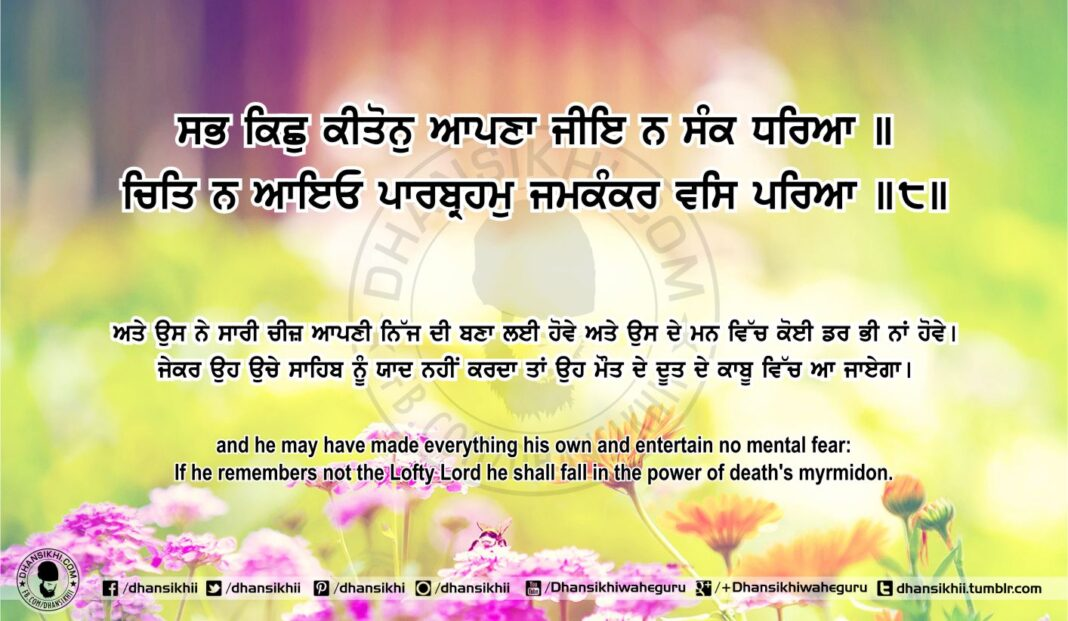 Sri Guru Granth Sahib Ji Arth Ang 71 Post 2. Read Online Sri Guru Granth Sahib Ji Gurbani Arth (Bani Meaning) in your native language. Top 10 teachings of Sikhism and Sri Guru Granth Sahib Ji.