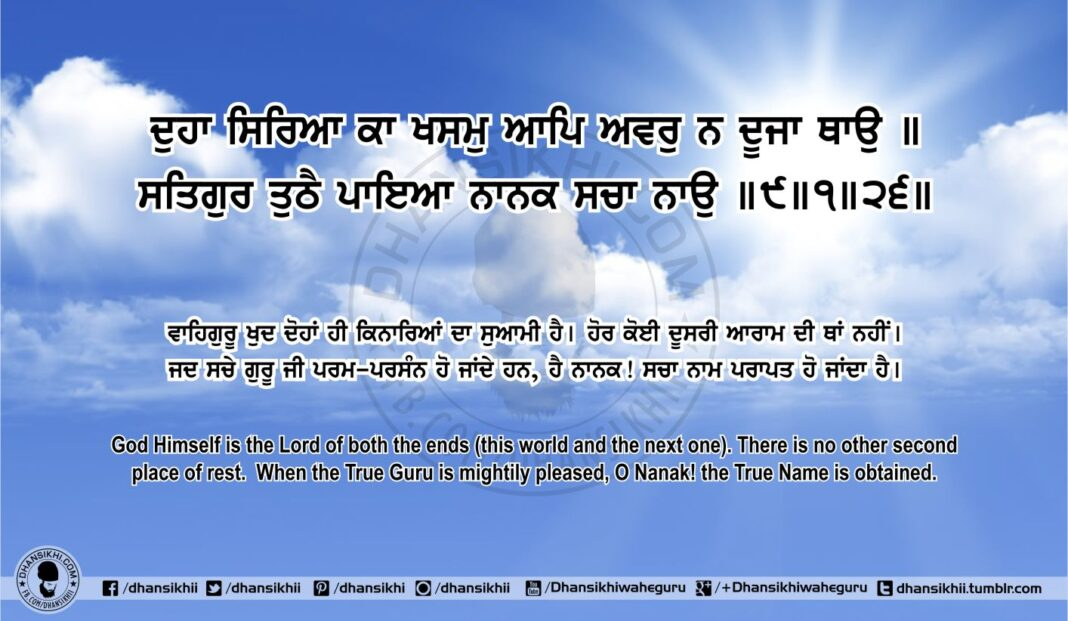Read Online Sri Guru Granth Sahib Ji Gurbani Arth (Bani Meaning) in your native language. Top 10 teachings of Sikhism and Sri Guru Granth Sahib Ji.