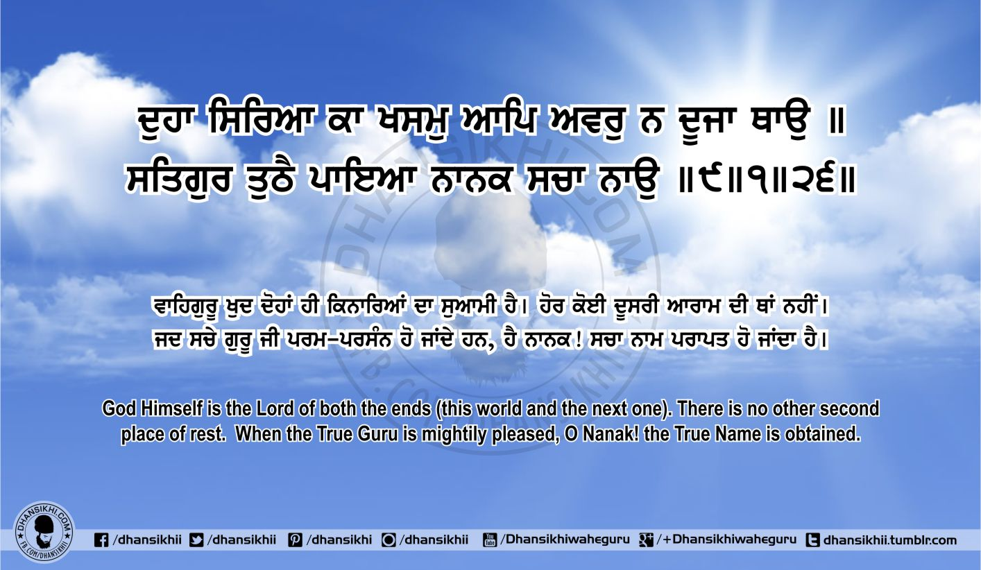 Sri Guru Granth Sahib Ji Arth Ang 71 Post 4.  Read Online Sri Guru Granth Sahib Ji Gurbani Arth (Bani   Meaning) in your native language. Top 10 teachings of Sikhism   and Sri Guru Granth Sahib Ji.