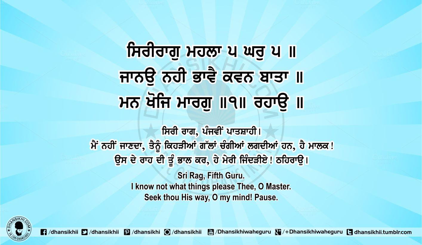 Sri Guru Granth Sahib Ji Arth Ang 71 Post 5. Read Online Sri Guru Granth Sahib Ji Gurbani Arth (Bani Meaning) in your native language. Top 10 teachings of Sikhism and Sri Guru Granth Sahib Ji.