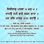 Read Online Sri Guru Granth Sahib Ji Gurbani Arth (Bani   Meaning) in your native language. Top 10 teachings of Sikhism   and Sri Guru Granth Sahib Ji. Gurbani Quotes, Sikh Photos, Gurmukhi Quotes, Gurbani Arth, Waheguru, HD Sikh Wallpaper