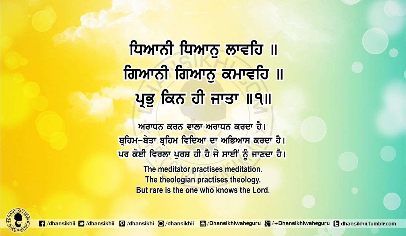 Sri Guru Granth Sahib Ji Arth Ang 71 Post 6