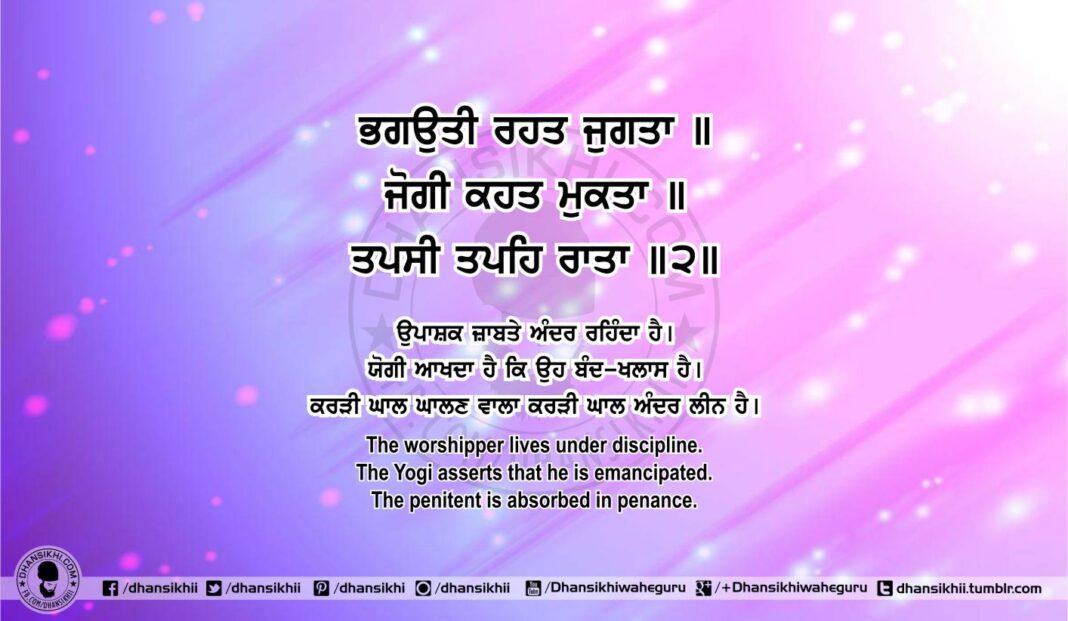 Sri Guru Granth Sahib Ji Arth Ang 71 Post 7. Read Online Sri Guru Granth Sahib Ji Gurbani Arth (Bani Meaning) in your native language. Top 10 teachings of Sikhism and Sri Guru Granth Sahib Ji.