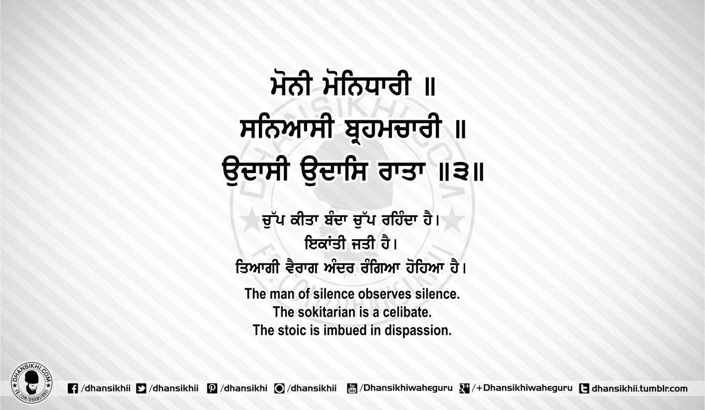 Sri Guru Granth Sahib Ji Arth Ang 71 Post 8. Read Online Sri Guru Granth Sahib Ji Gurbani Arth (Bani Meaning) in your native language. Top 10 teachings of Sikhism and Sri Guru Granth Sahib Ji.