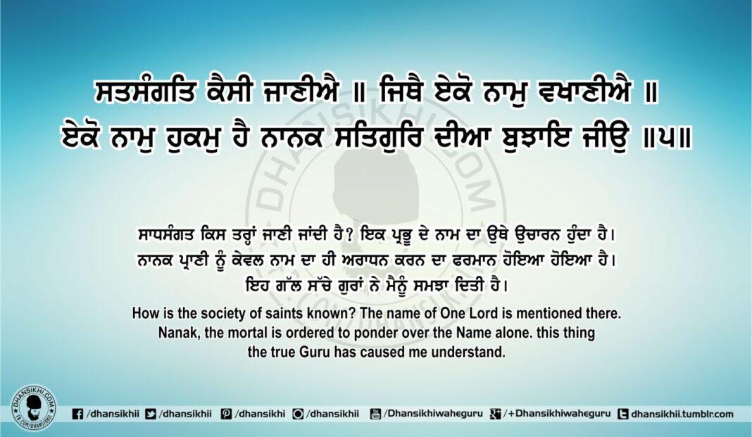 Sri Guru Granth Sahib Ji Arth Ang 72 Post 1. Read Online Sri Guru Granth Sahib Ji Gurbani Arth (Bani Meaning) in your native language. Top 10 teachings of Sikhism and Sri Guru Granth Sahib Ji.