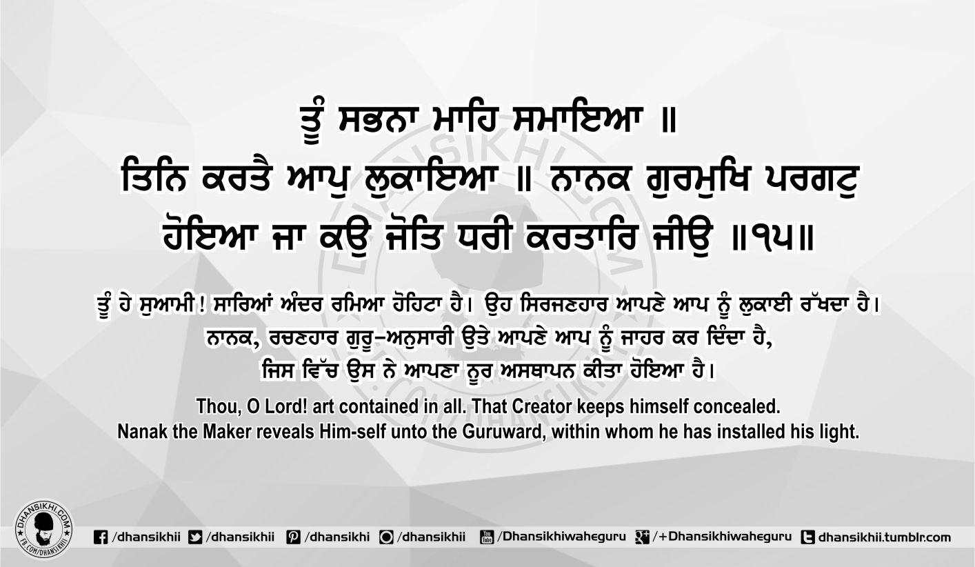 Sri Guru Granth Sahib Ji Arth Ang 72 Post 11. Read Online Sri Guru Granth Sahib Ji Gurbani Arth (Bani Meaning) in your native language. Top 10 teachings of Sikhism and Sri Guru Granth Sahib Ji.