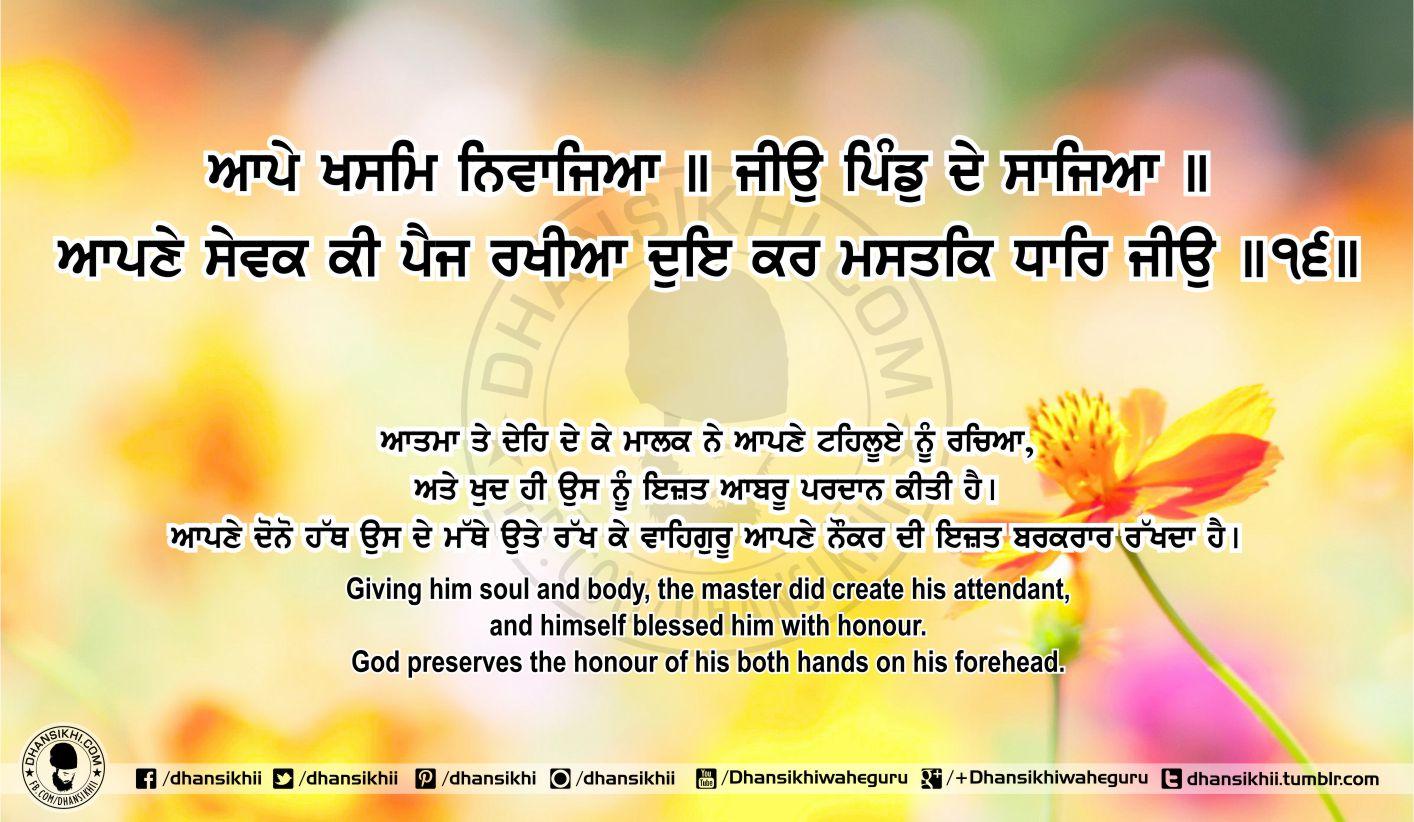 Sri Guru Granth Sahib Ji Arth Ang 72 Post 12. Read Online Sri Guru Granth Sahib Ji Gurbani Arth (Bani Meaning) in your native language. Top 10 teachings of Sikhism and Sri Guru Granth Sahib Ji.