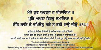 Sri Guru Granth Sahib Ji Arth Ang 72 Post 14. Read Online Sri Guru Granth Sahib Ji Gurbani Arth (Bani Meaning) in your native language. Top 10 teachings of Sikhism and Sri Guru Granth Sahib Ji.
