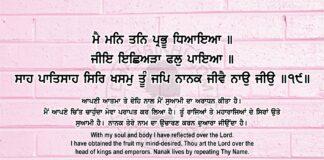 Sri Guru Granth Sahib Ji Arth Ang 72 Post 15. Read Online Sri Guru Granth Sahib Ji Gurbani Arth (Bani Meaning) in your native language. Top 10 teachings of Sikhism and Sri Guru Granth Sahib Ji.