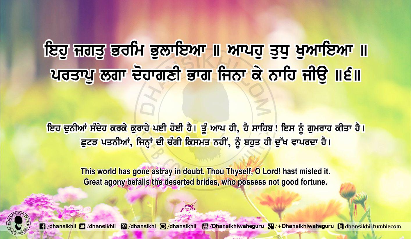 Sri Guru Granth Sahib Ji Arth Ang 72 Post 2. Read Online Sri Guru Granth Sahib Ji Gurbani Arth (Bani Meaning) in your native language. Top 10 teachings of Sikhism and Sri Guru Granth Sahib Ji.
