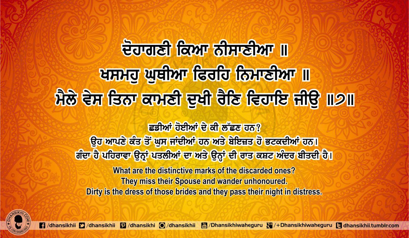 Sri Guru Granth Sahib Ji Arth Ang 72 Post 3. Read Online Sri Guru Granth Sahib Ji Gurbani Arth (Bani Meaning) in your native language. Top 10 teachings of Sikhism and Sri Guru Granth Sahib Ji.