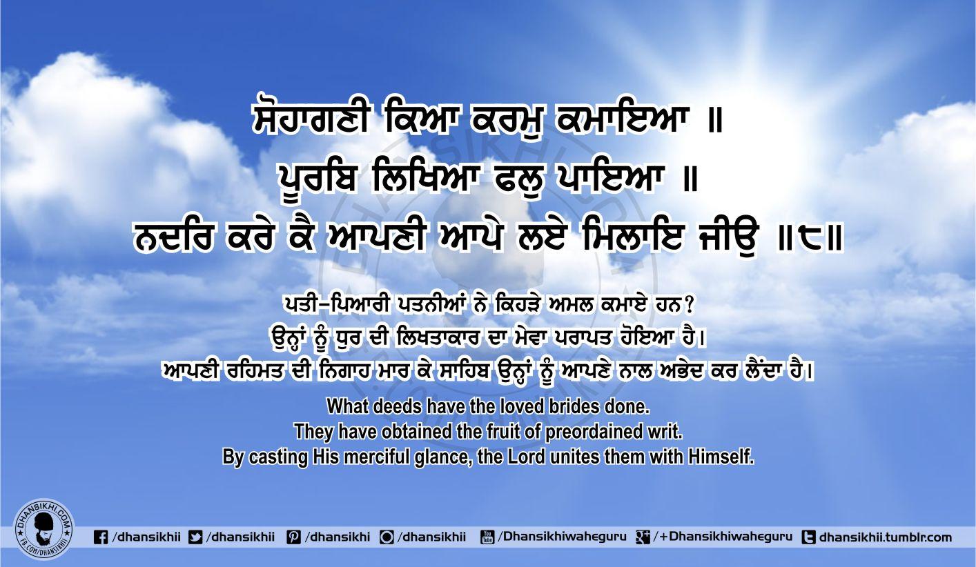 Sri Guru Granth Sahib Ji Arth Ang 72 Post 4. Read Online Sri Guru Granth Sahib Ji Gurbani Arth (Bani Meaning) in your native language. Top 10 teachings of Sikhism and Sri Guru Granth Sahib Ji.
