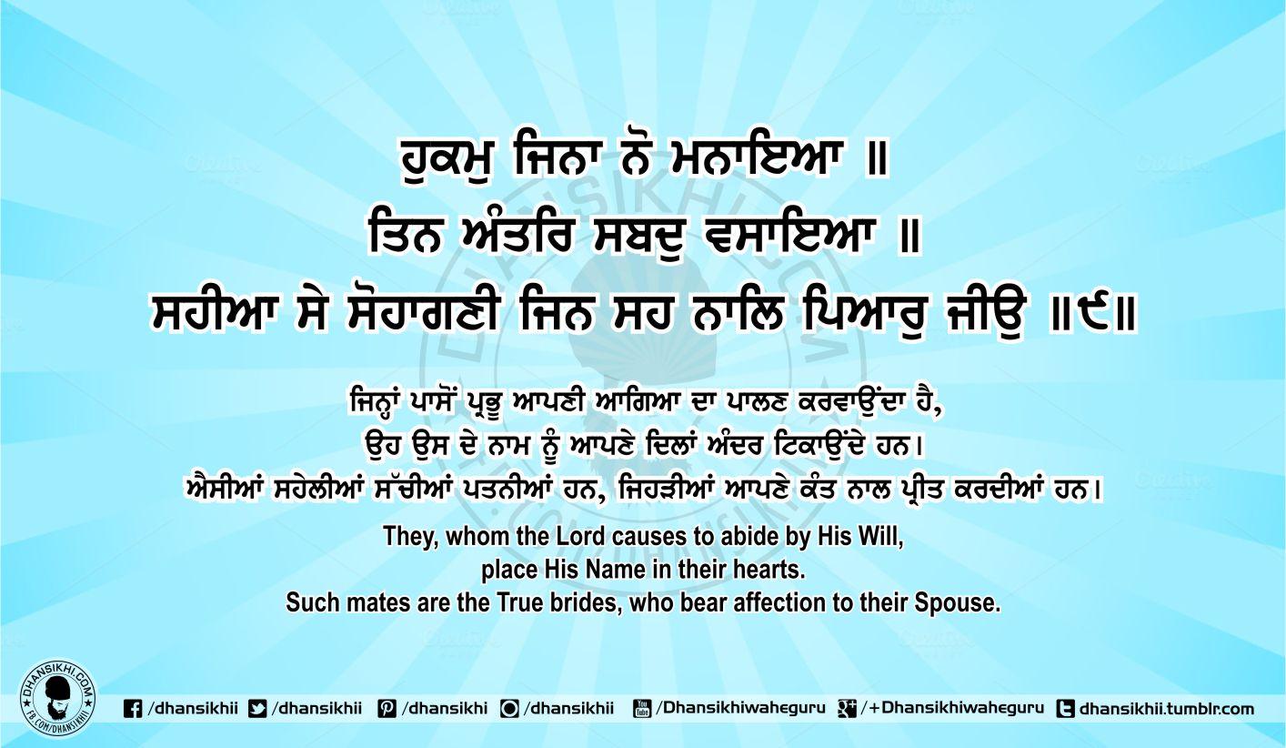 Sri Guru Granth Sahib Ji Arth Ang 72 Post 5. Read Online Sri Guru Granth Sahib Ji Gurbani Arth (Bani Meaning) in your native language. Top 10 teachings of Sikhism and Sri Guru Granth Sahib Ji.