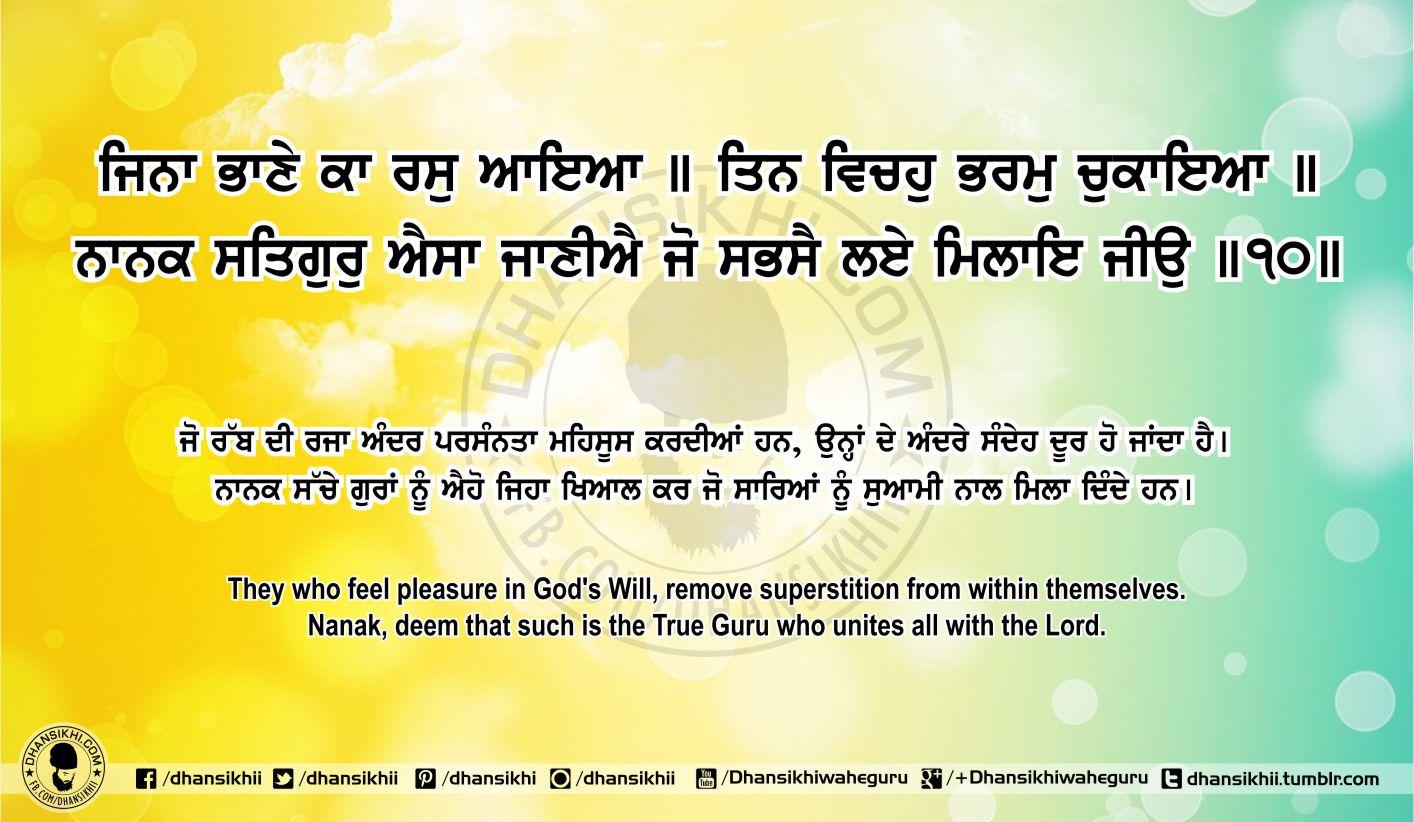 Sri Guru Granth Sahib Ji Arth Ang 72 Post 6.  Read Online Sri Guru Granth Sahib Ji Gurbani Arth (Bani Meaning) in your native language. Top 10 teachings of Sikhism and Sri Guru Granth Sahib Ji.