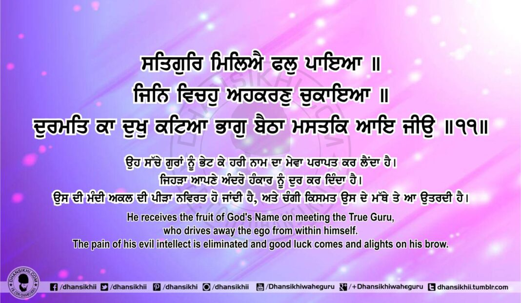 Sri Guru Granth Sahib Ji Arth Ang 72 Post 7. Read Online Sri Guru Granth Sahib Ji Gurbani Arth (Bani Meaning) in your native language. Top 10 teachings of Sikhism and Sri Guru Granth Sahib Ji.