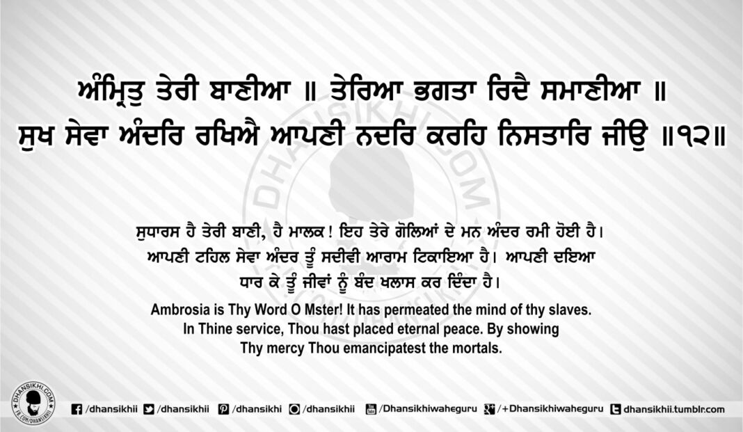 Sri Guru Granth Sahib Ji Arth Ang 72 Post 8. Read Online Sri Guru Granth Sahib Ji Gurbani Arth (Bani Meaning) in your native language. Top 10 teachings of Sikhism and Sri Guru Granth Sahib Ji.