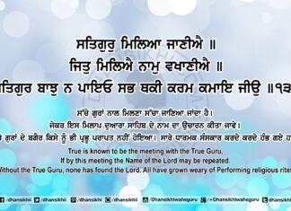 Sri Guru Granth Sahib Ji Arth Ang 72 Post 9. Read Online Sri Guru Granth Sahib Ji Gurbani Arth (Bani Meaning) in your native language. Top 10 teachings of Sikhism and Sri Guru Granth Sahib Ji.