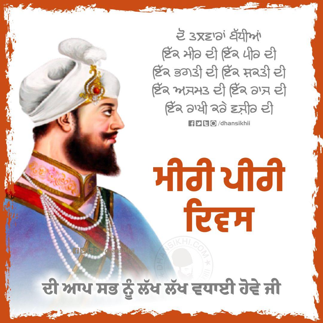 Miri Piri Day Greetings for Insta, Whatsapp In Punjabi