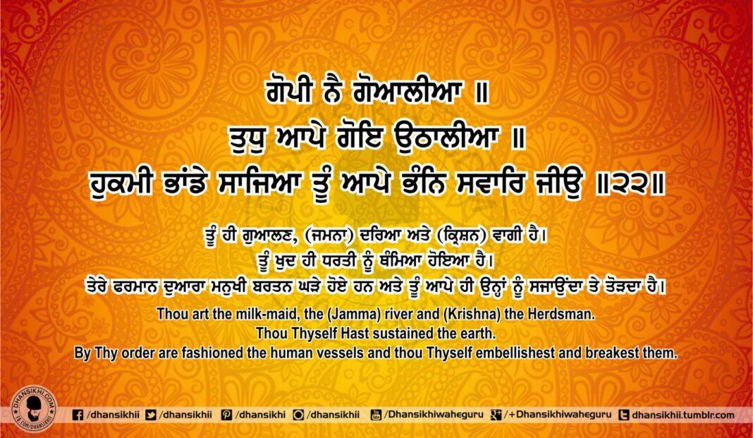 Sri Guru Granth Sahib Ji Arth Ang 73 Post 3