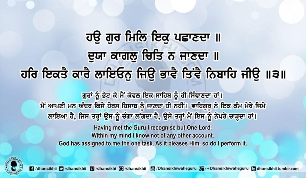 Sri Guru Granth Sahib Ji Arth Ang 73 Post 9