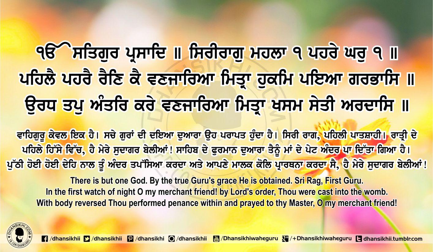 Sri Guru Granth Sahib Ji Arth Ang 74 Post 12