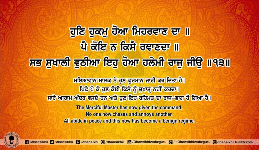 Sri Guru Granth Sahib Ji Arth Ang 74 Post 3