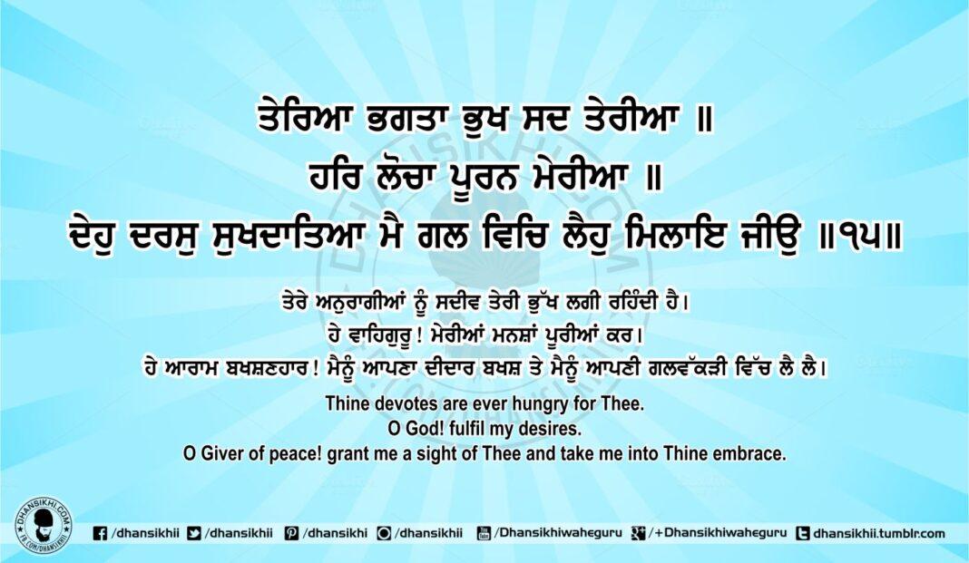 Sri Guru Granth Sahib Ji Arth Ang 74 Post 5