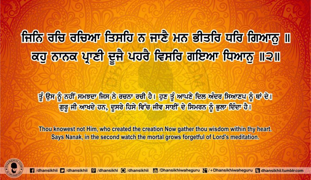 Sri Guru Granth Sahib Ji Arth Ang 75 Post 3