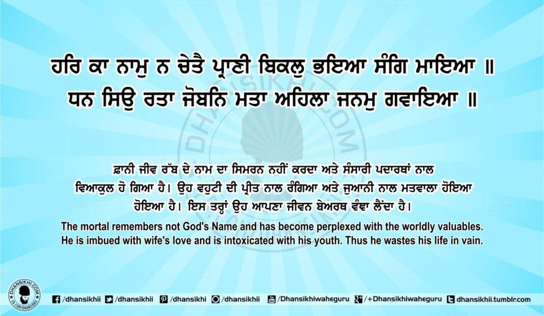 Sri Guru Granth Sahib Ji Arth Ang 75 Post 5
