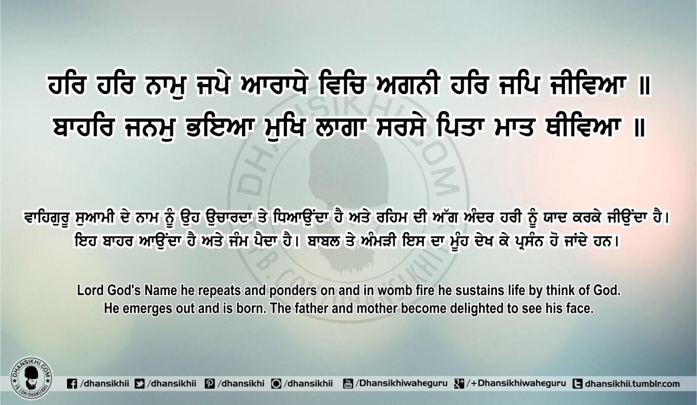 Sri Guru Granth Sahib Ji Arth Ang 76 Post 10