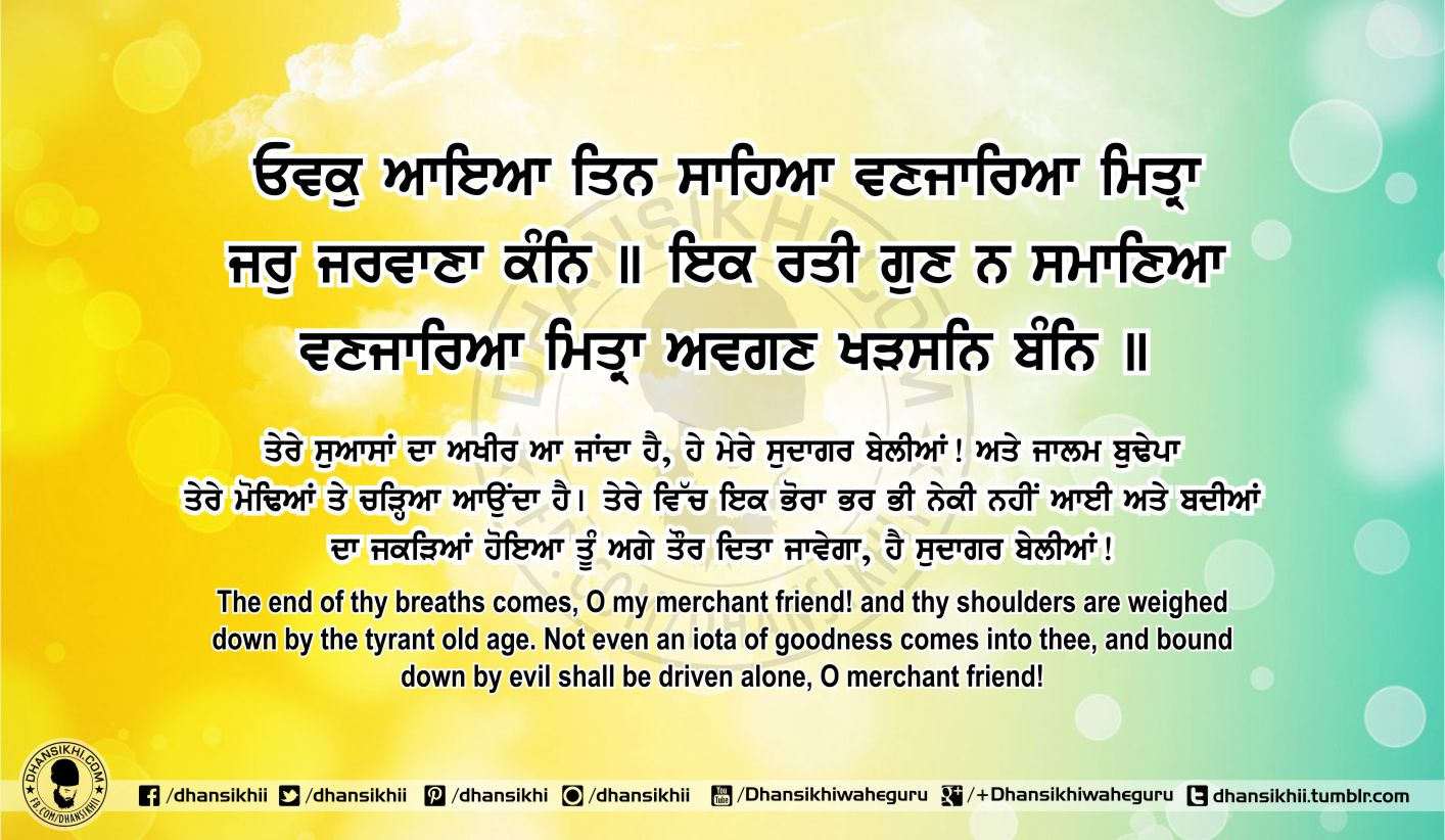 Sri Guru Granth Sahib Ji Arth Ang 76 Post 6