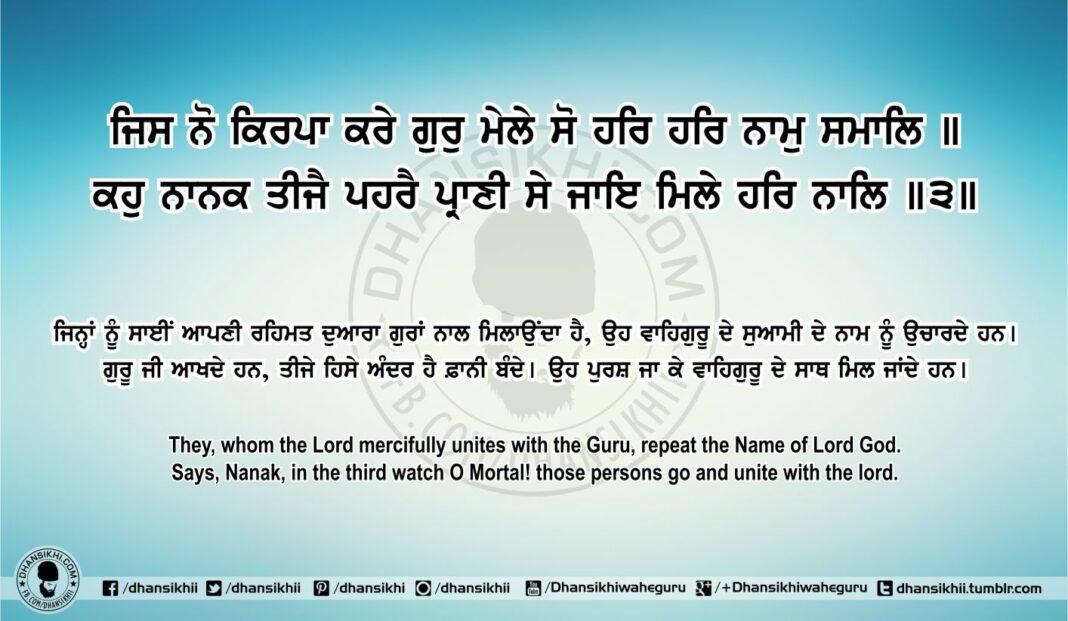 Sri Guru Granth Sahib Ji Arth Ang 77 Post 1