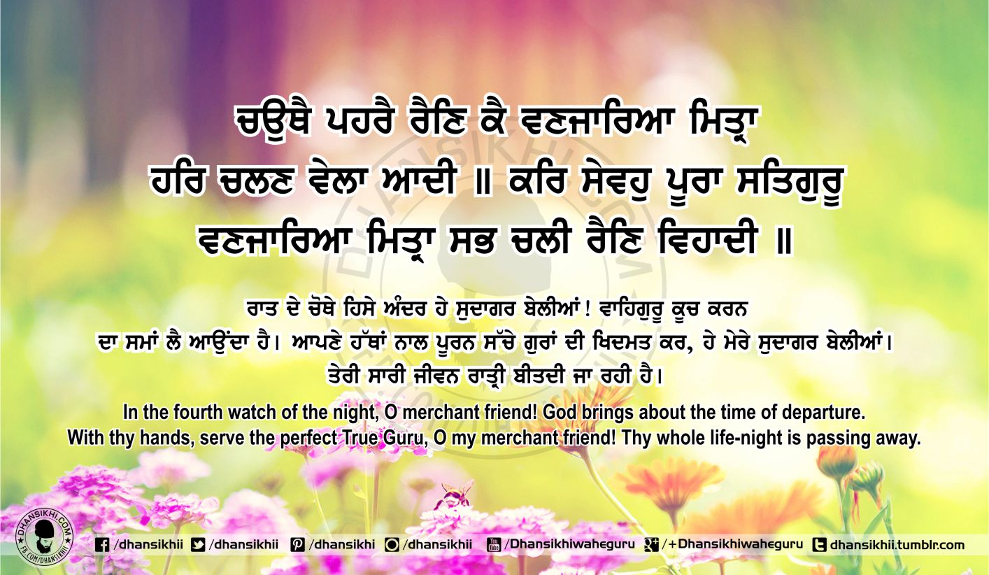 Sri Guru Granth Sahib Ji Arth Ang 77 Post 2