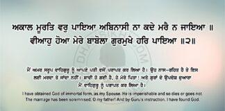 Sri Guru Granth Sahib Ji Arth Ang 78 Post 10