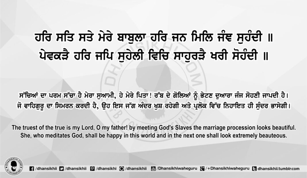 Sri Guru Granth Sahib Ji Arth Ang 78 Post 11