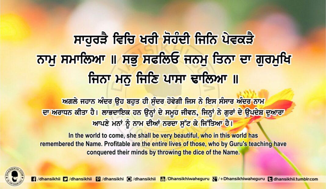 Sri Guru Granth Sahib Ji Arth Ang 78 Post 12