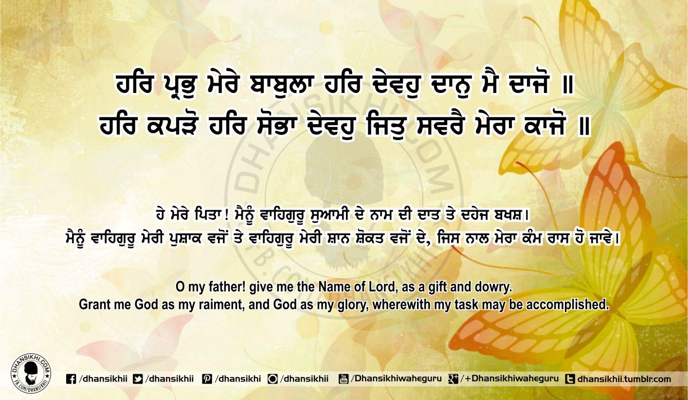 Sri Guru Granth Sahib Ji Arth Ang 78 Post 14