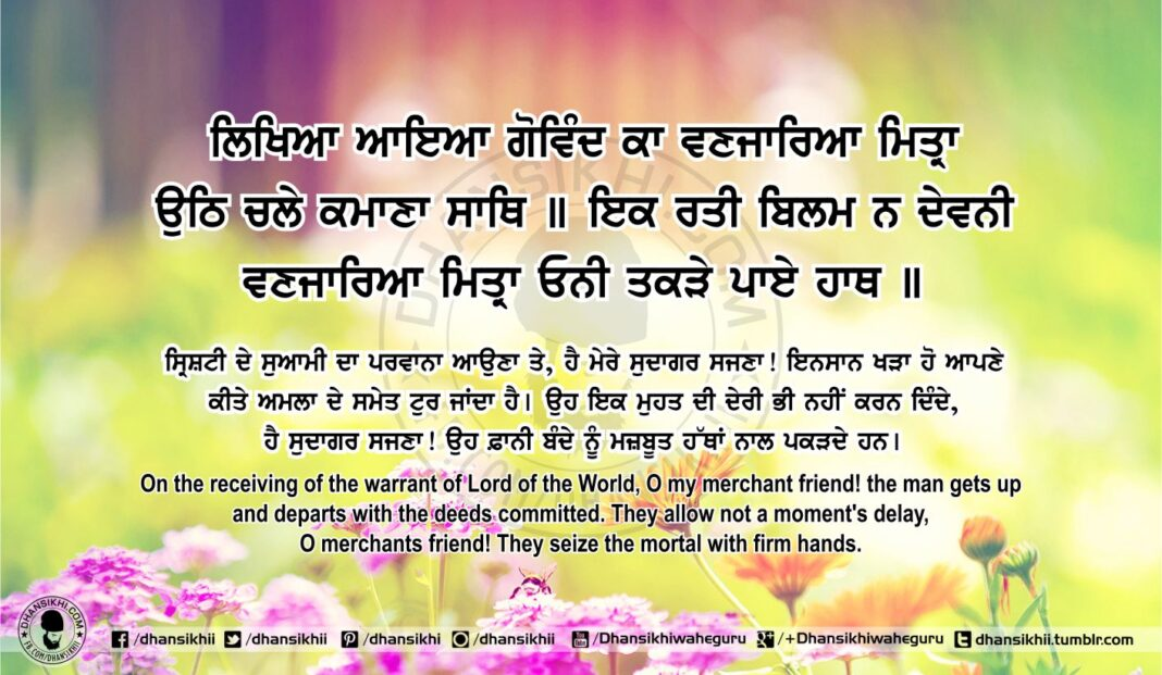 Sri Guru Granth Sahib Ji Arth Ang 78 Post 2