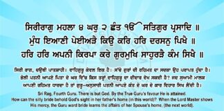 Sri Guru Granth Sahib Ji Arth Ang 78 Post 5