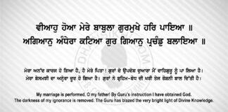 Sri Guru Granth Sahib Ji Arth Ang 78 Post 8