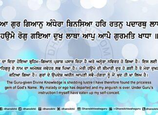 Sri Guru Granth Sahib Ji Arth Ang 78 Post 9