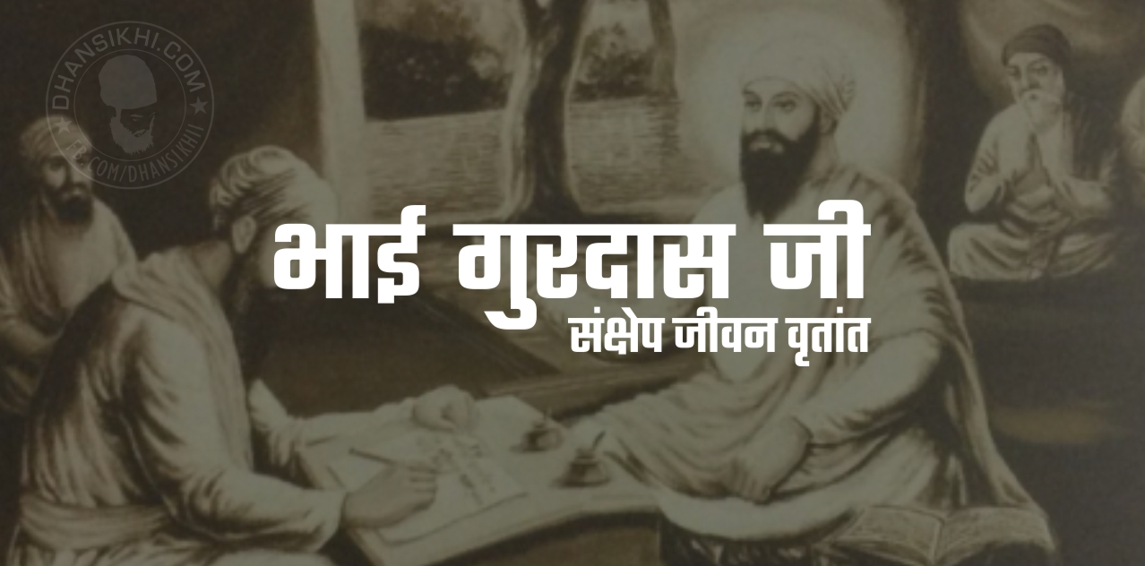 Bhai Gurdas Ji | Short Biography in Hindi