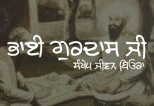 Bhai Gurdas Ji   Short Biography in Punjabi