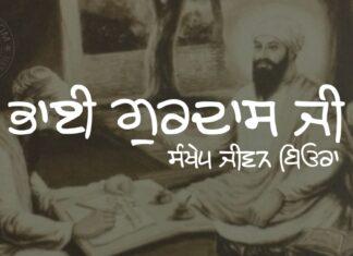 Bhai Gurdas Ji | Short Biography in Punjabi