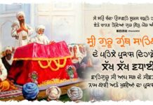Pehla Parkash Sri Guru Granth Sahib Ji | Best Wishes Greetings
