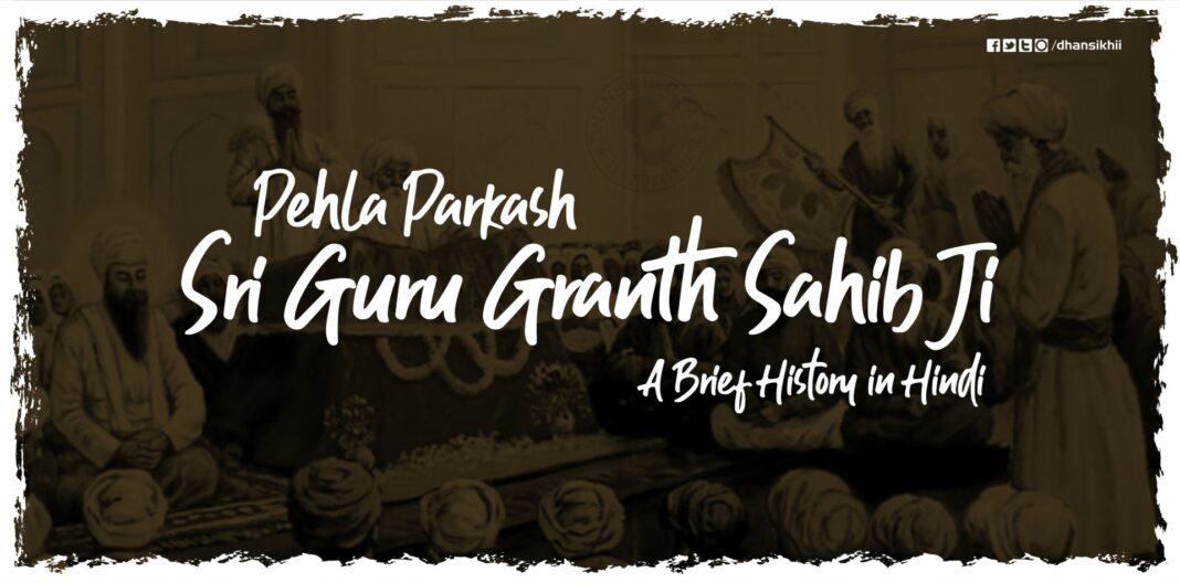 Pehla Parkash Sri Guru Granth Sahib Ji - A Brief History in Hindi