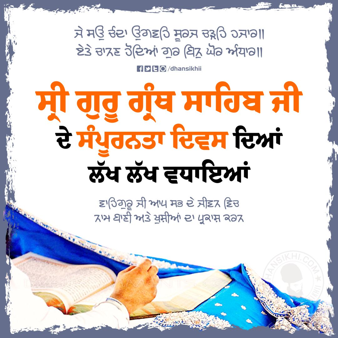 Sampooranta Diwas Sri Guru Granth Sahib Ji Greetings
