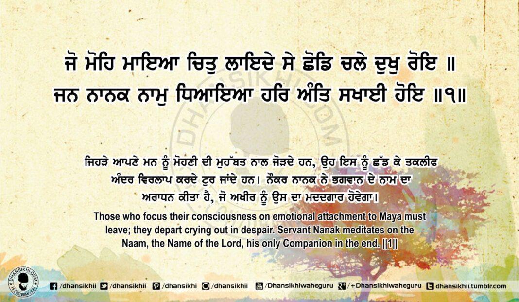 Sri Guru Granth Sahib Ji Arth Ang 81 Post 13