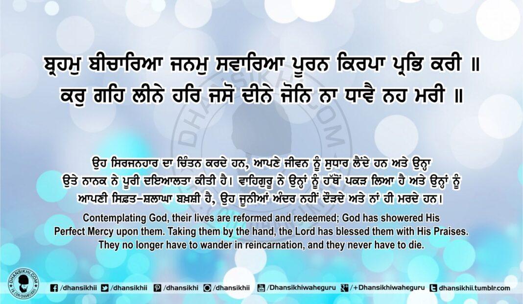 Sri Guru Granth Sahib Ji Arth Ang 81 Post 9